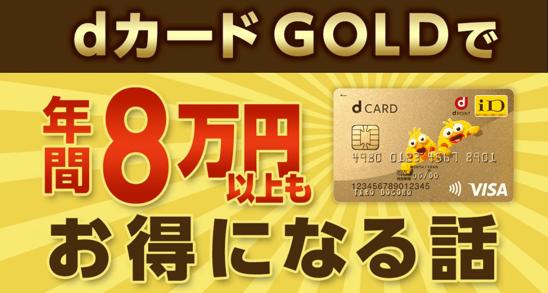 dカード GOLDを最大限利用したら年間8万円以上もお得になる話