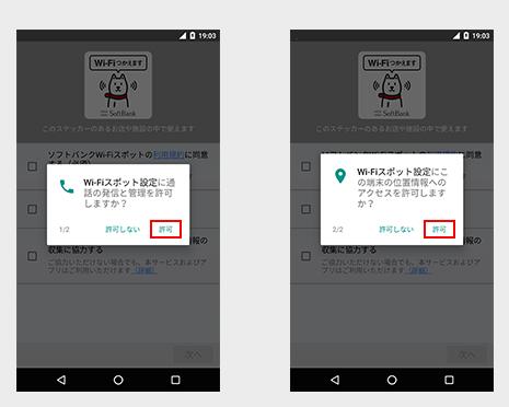 スマートフォン 設定方法