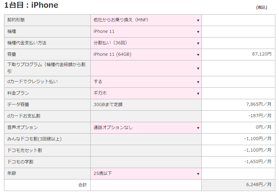 iPhone 11(64GB)とギガホの場合のシミュレーション