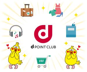 dポイントクラブの画像