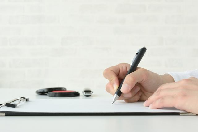 契約書を記入する