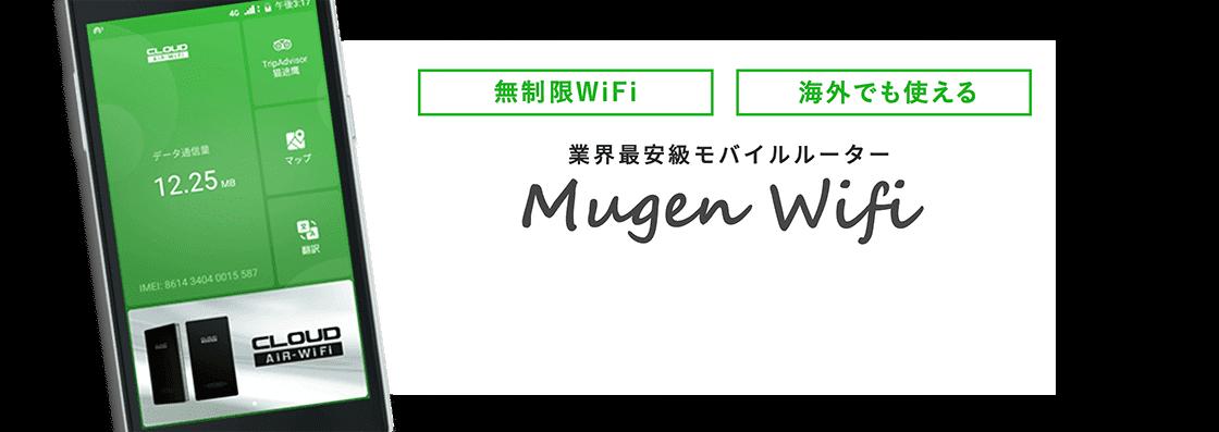 【Mugen WiFi VS よくばりWiFi 】徹底比較|どっちがいいか?その理由