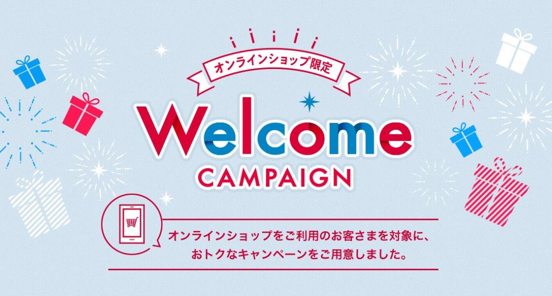 ドコモオンラインショップのWelcomeキャンペーンの内容まとめてみた