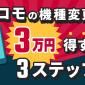【2020年3月】ドコモ機種変更で3万円得するために必要なものとおすすめ3ステップ