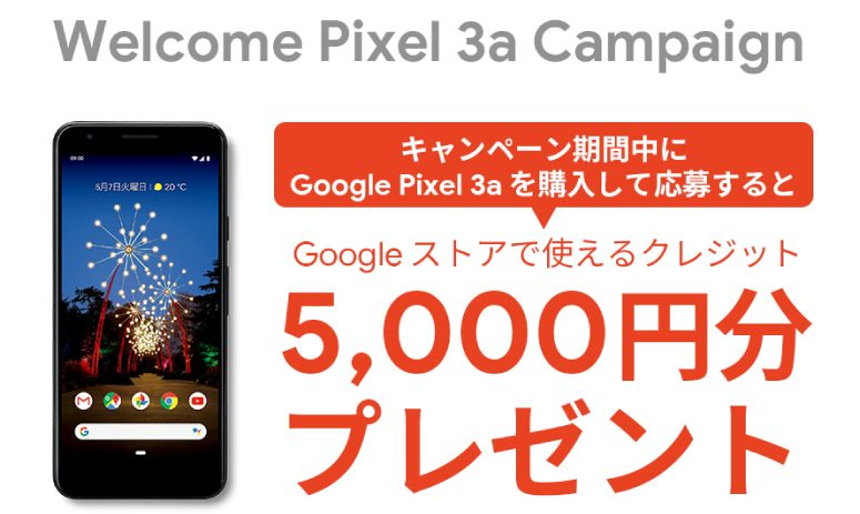 Welcome Pixel 3a Campaign