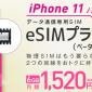 IIJmioのeSIMを実際に使ってみた口コミ・評判レビュー|設定手順や注意点は?