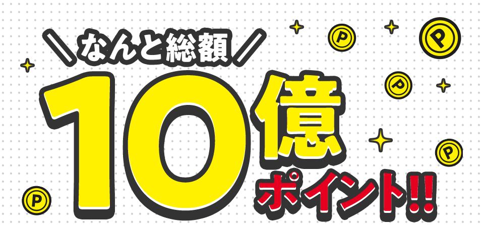 ファミリマートで最大20%還元キャンペーン!総額10億円分のdポイント