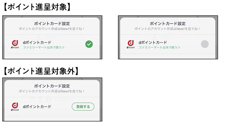 ファミペイとdポイントカードの登録確認方法2