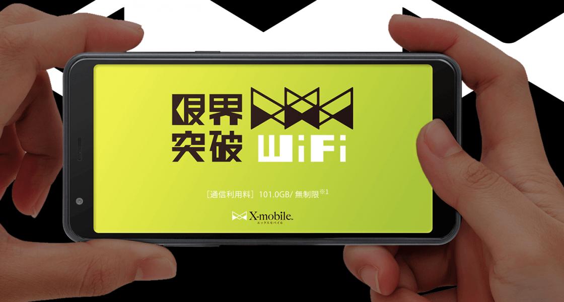 限界突破WiFiの速度が遅いときの原因は何?確認すべきポイント