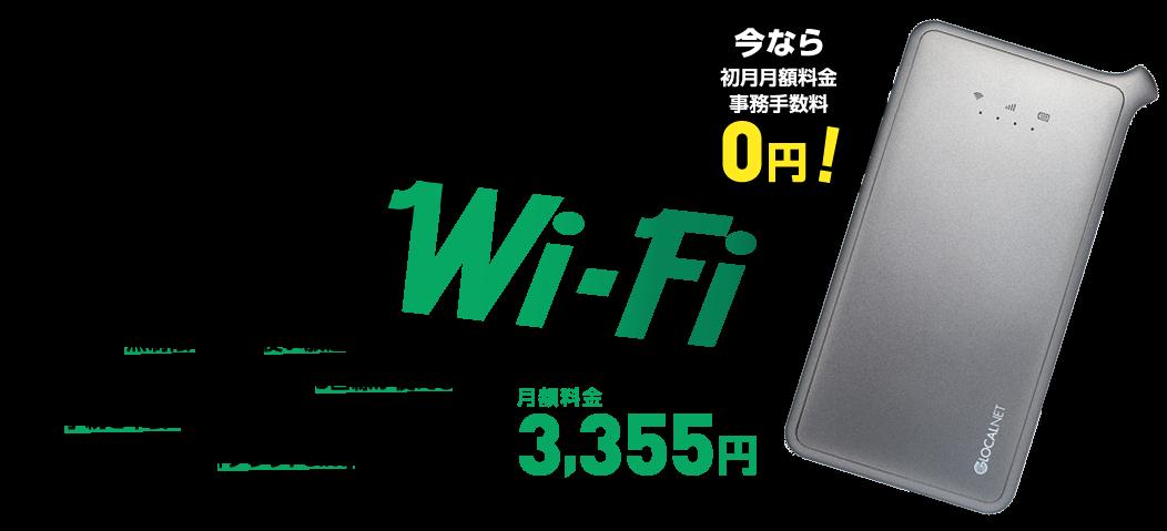 hi-ho GoGo Wi-Fiの全てを解説|速度、評判、料金、メリット・デメリット