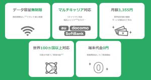 hi-ho GoGo Wi-Fi