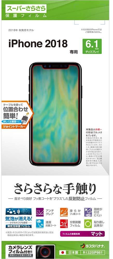 iPhoneの液晶保護フィルム
