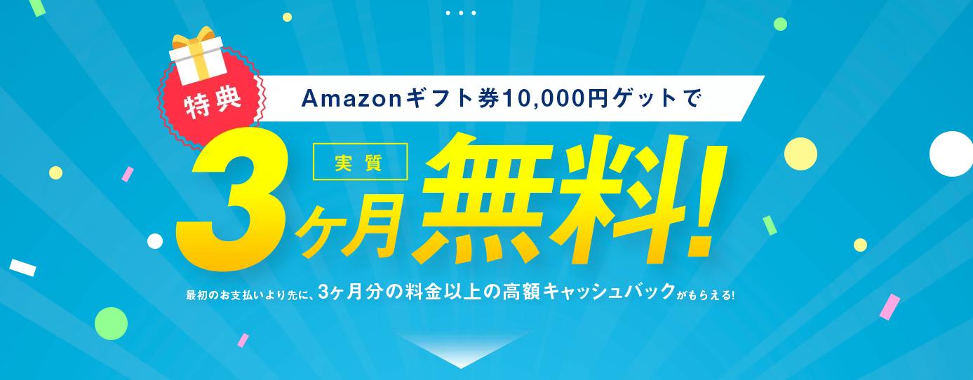 JPWiMAXキャンペーン