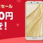 LINEモバイルキャンペーン|人気スマホが1万円引きの歳末セールが熱い!