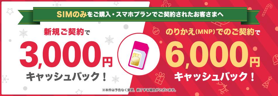 UQ mobileオンラインショップ