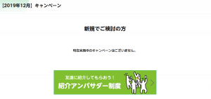 mineoのキャンペーン