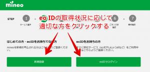 eo IDの取得