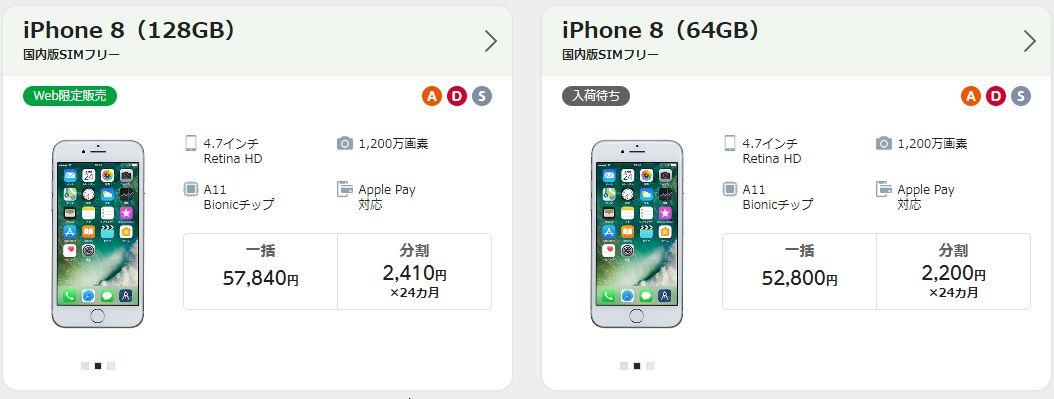 マイネオのiPhone8