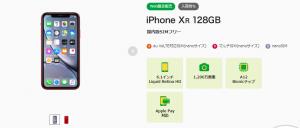 mineoのiPhone XR