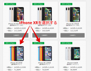 iPhone XRを選択