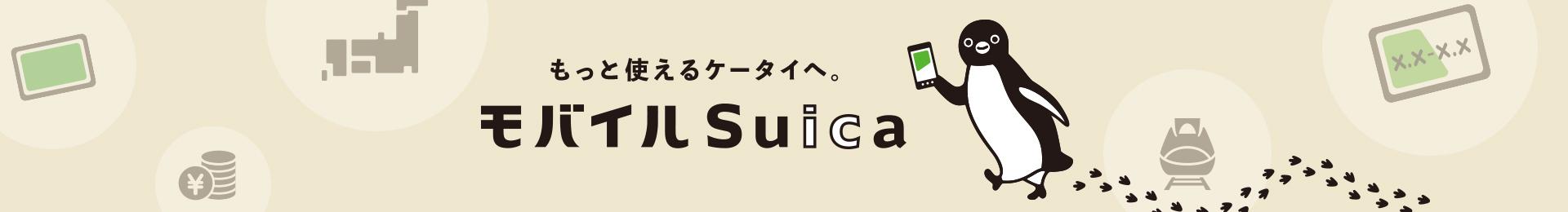 モバイルSuicaについての画像