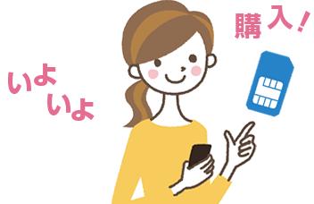 OCN モバイル ONEの申し込みをする女性