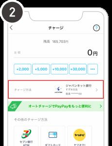 PayPay残高にチャージする手順②