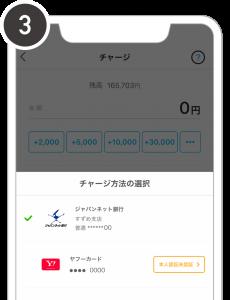 PayPay残高にチャージする手順③