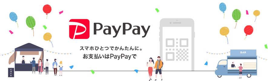 PayPay残高のチャージ方法|銀行口座とYahoo!JAPANカードどっちがお得?
