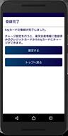 楽天Edyアプリを使った手順④
