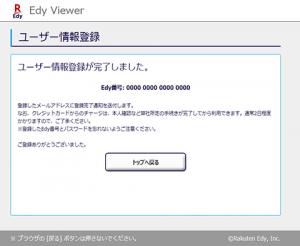 楽天Edy Viewerを使った手順⑦