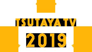 TSUTAYA TVランキング