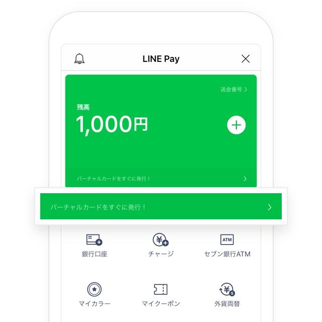 LINE Pay バーチャルカードを発行する手順①