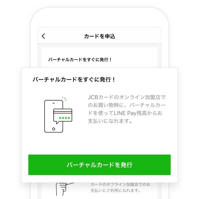 LINE Pay バーチャルカードを発行する手順②