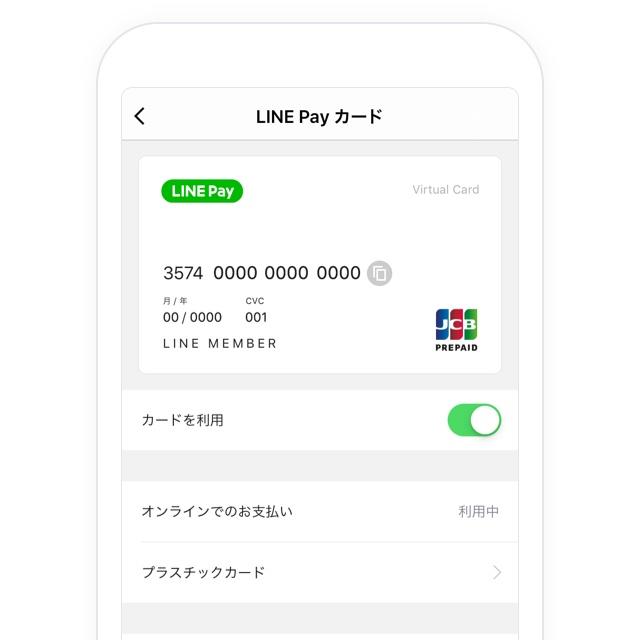 LINE Pay バーチャルカードを発行する手順③
