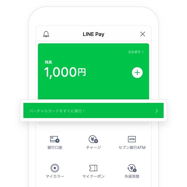 LINE Pay バーチャルカードを設定する手順①