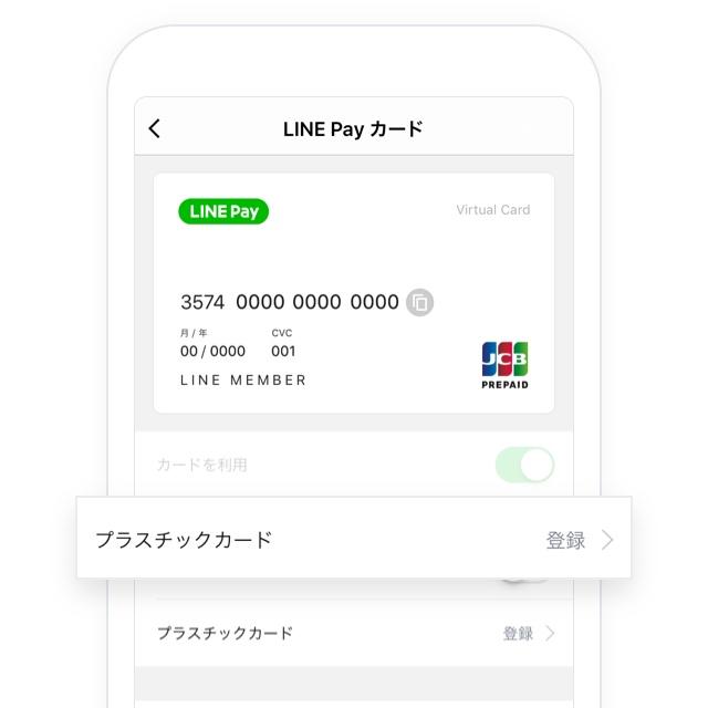 LINE Pay バーチャルカードを設定する手順②