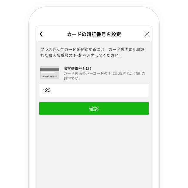 LINE Pay バーチャルカードを設定する手順③
