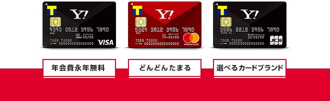 Yahoo!JAPANカードの画像
