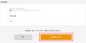 Yahoo!プレミアム会員の解約手順③