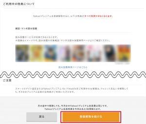 Yahoo!プレミアム会員の解約手順④