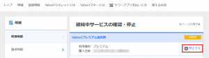 Yahoo!プレミアム会員の解約手順②