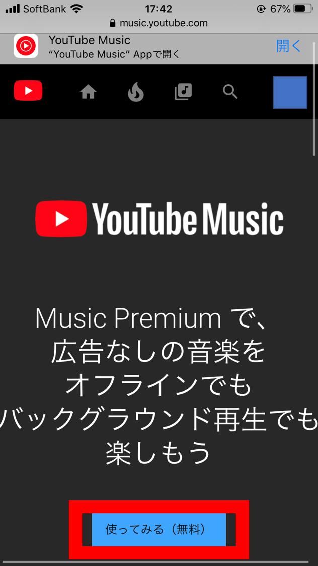 YouTube Musicの登録方法