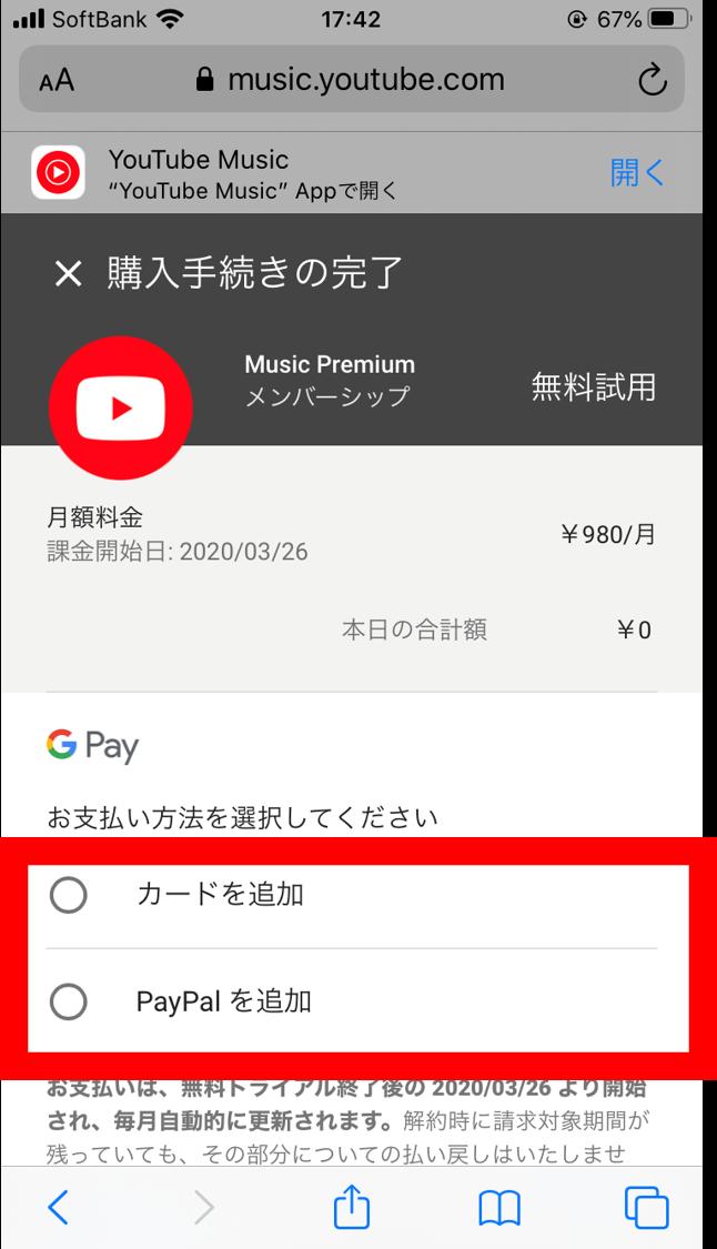 YouTube Music Premiumの登録方法