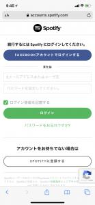 Spotifyプレミアム登録方法