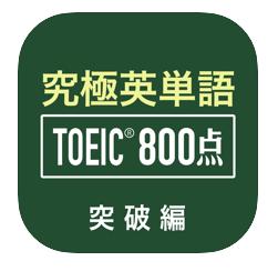 究極英単語!TOEIC® 800点突破編