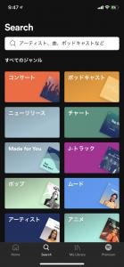Spotifyの使い方
