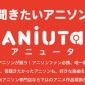 ANiUTa(アニュータ)の評判|料金/解約手順/PCでの聴き方も解説