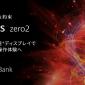 AQUOS zero2の発売日・価格・スペックは!?AQUOS zeroとの違いは何?