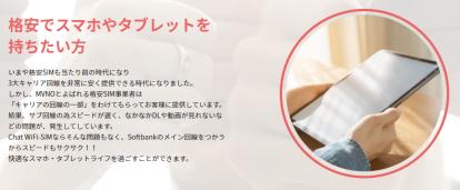 Chat-WiFi SIM-fee